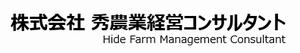 農業専門の中小企業診断士 秀農業経営コンサルタント